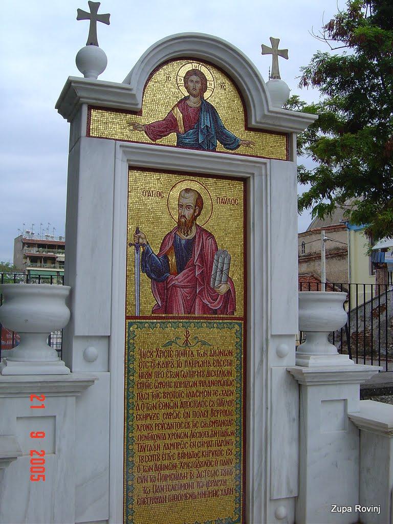 Stopama sv. Pavla po Grčkoj 2005 - DSC05133.JPG
