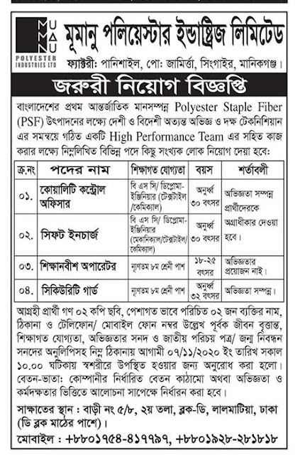 জরুরী নিয়োগ বিজ্ঞপ্তি - বাংলাদেশ প্রতিদিন পত্রিকা আজকের চাকরির খবর