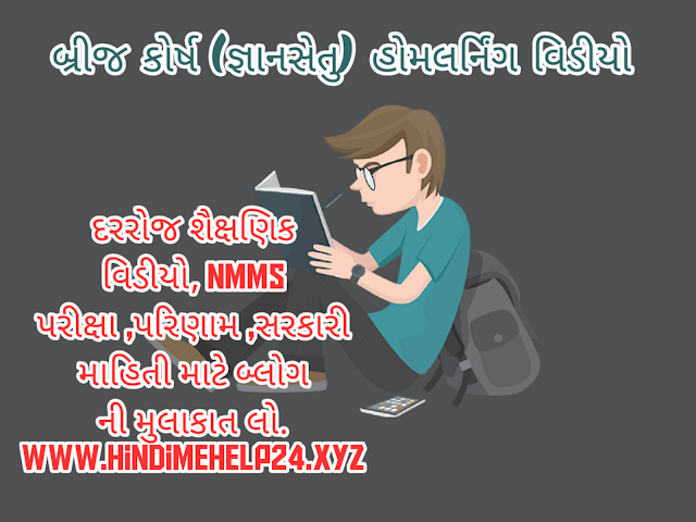 Brij-course-gyansetu-Video-for-Standard-5-gyansetu-DD-Girnar-Date-12-06-2021-Home-Learning-Educational-Video
