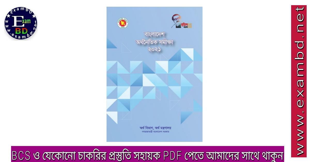 Economic Survey of Bangladesh 2021