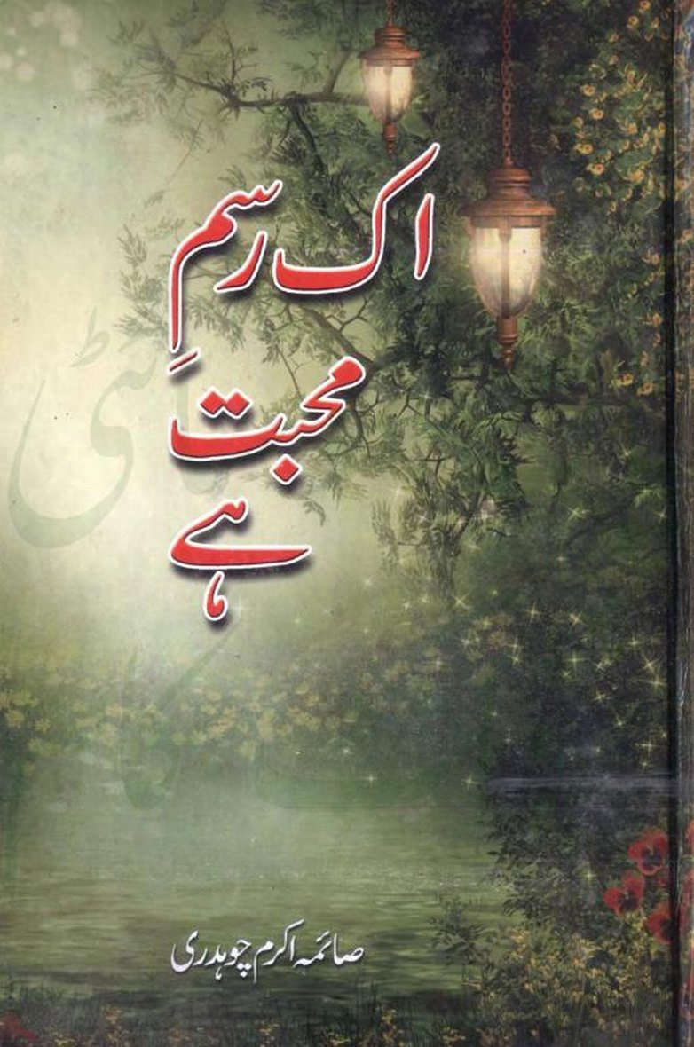 Ik Rasm e Muhabat Complete Novel By Saima Akram Chaudhary