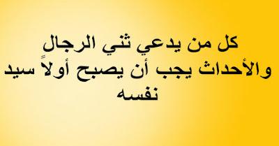 ❤️ كل من يدعي ثني الرجال والأحداث يجب أن يصبح أولاً سيد نفسه.
