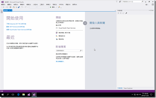 Visual Studio 2017 安裝&使用 020