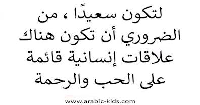 - لتكون سعيدًا ، من الضروري أن تكون هناك علاقات إنسانية قائمة على الحب والرحمة .
