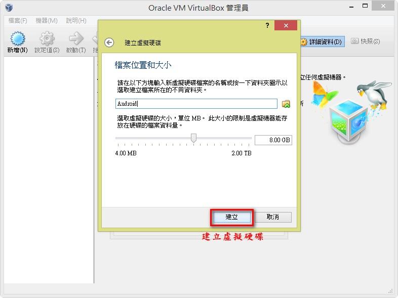 virtualbox012