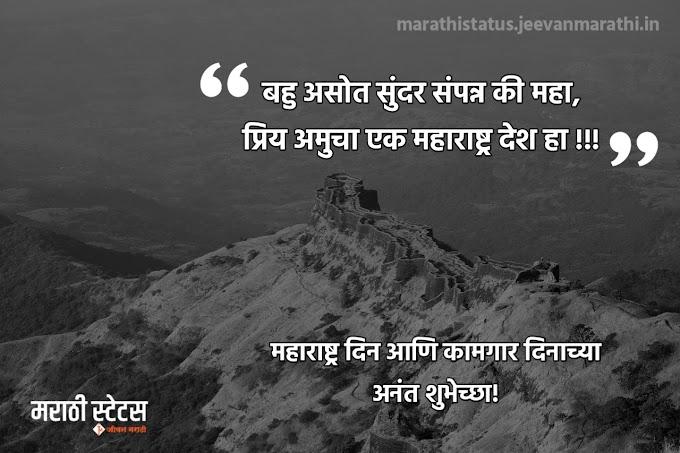 महाराष्ट्र दिन शुभेच्छा फोटो ◆ Maharashtra Din Shubhechha Photo | Maharashtra Day Greetings
