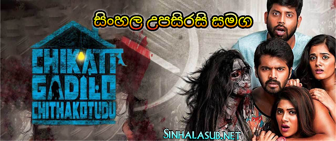 Chikati Gadilo Chithakotudu (2019) Sinhala Subtitles | සිංහල උපසිරසි සමග | හොල්මන එක්ක සෙල්ලම් කරමුද? (18+)
