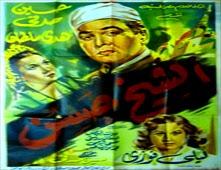 مشاهدة فيلم الشيخ حسن