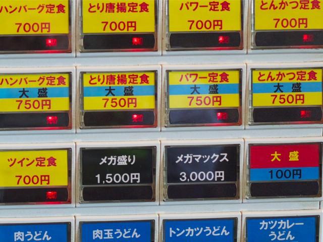 券売機の大盛りとメガマックスボタン。パワー定食、ツイン定食ボタンも近くにある