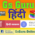 General Hindi Noun | संज्ञा की पूरी परिभाषा | हिंदी व्याकरण