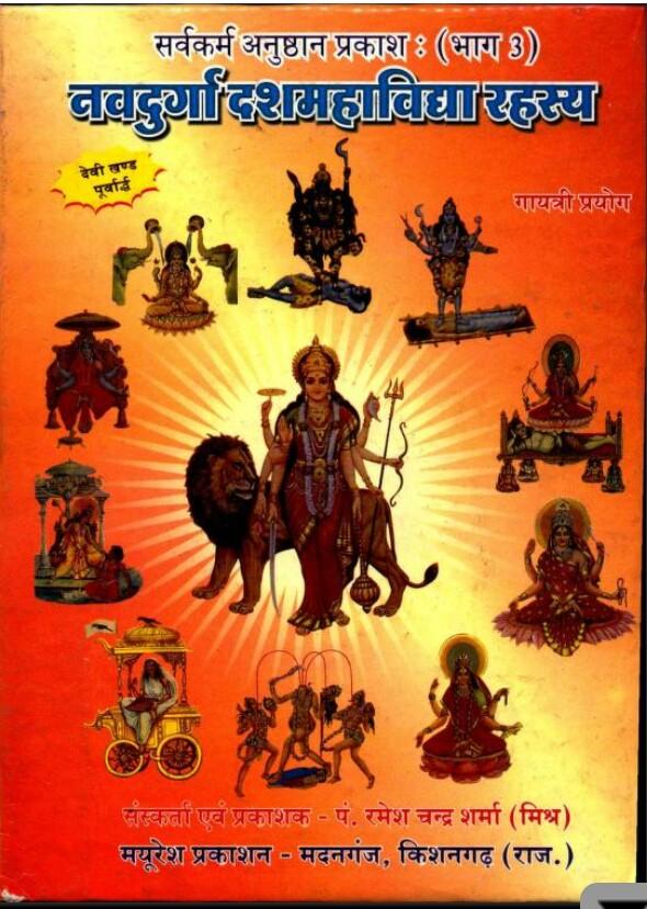 Navadurga Dasha mahavidya Rahasya (नवदुर्गा दशमहाविद्या रहस्य)