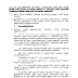 Directorate of Government Examinations- Application for Enrollment to Practical Training Classes for the SSLC Public Examination to be held in the academic year 2016-2017