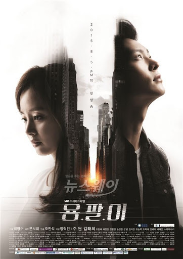 Lãng Y - Yong Pal poster