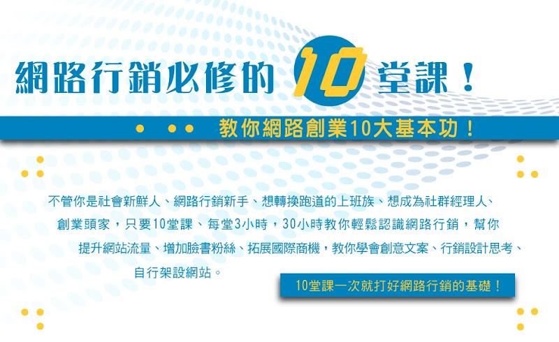 網路行銷必修的10堂課!