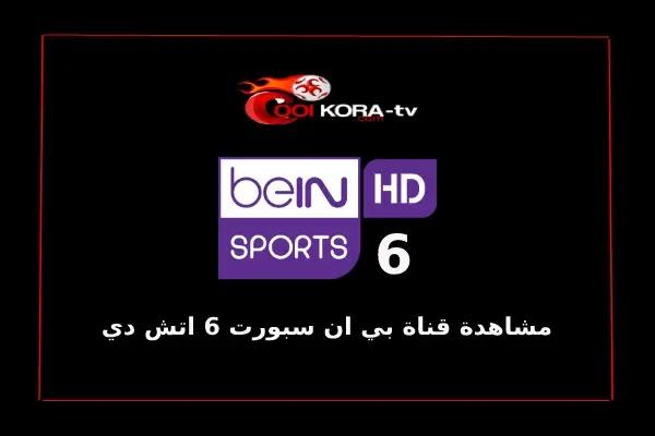قناة بي ان سبورت 6