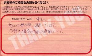 ビーパックスへのクチコミ/お客様の声:中山 様(神奈川県川崎市)/トヨタ WISH