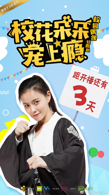 Xiao Hua Duo Duo Chong Shang Yin China Web Drama