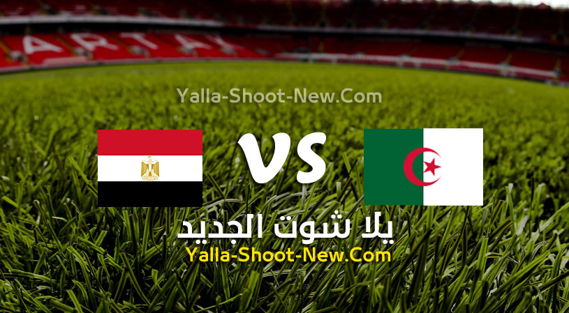 مباراة مصر والجزائر