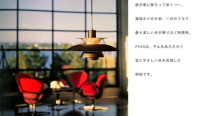 ルイスポールセン50周年記念モデル【PH50】イメージ
