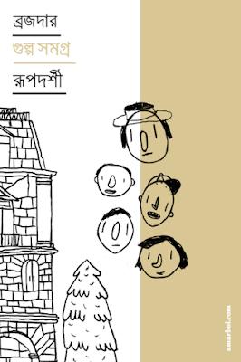 ব্রজদার গুল্প-সমগ্র - রূপদর্শী (গৌড়কিশোর ঘোষ)