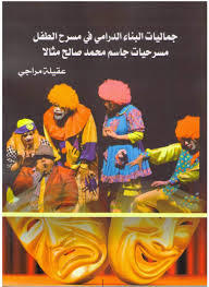 "The theme of the homeland in the play ""The House for All"" by ""Jasim Muhammad Saleh"""