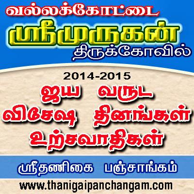 jaya varusham suba dinam, vallakottai murugan temple வல்லக்கோட்டை முருகன் கோவில்