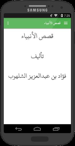 قصص الأنبياء من القرآن الكريم