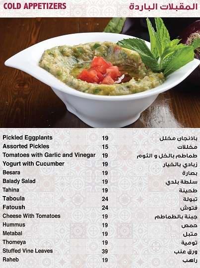 منيو مطعم ستديو مصر 1