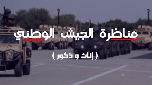 مناظرة جديدة وهامة بصفوف الجيش الوطني (فتيان وفتيات)