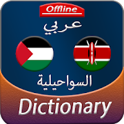 Arabic to Swahili offline Dictionry
