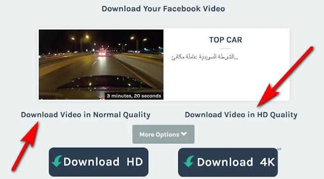 طريقة تحميل الفيديو من الفيسبوك