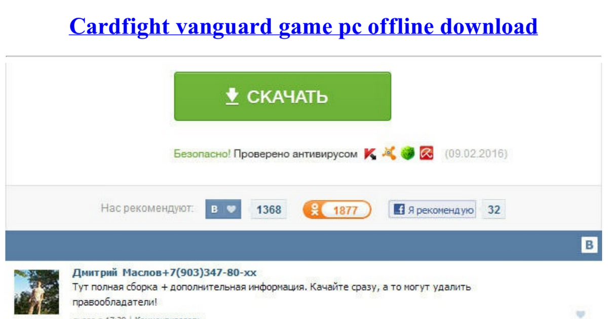download game cardfight vanguard pc offline