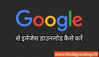 How to Download Images From Google in Hindi