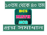 ১০তম থেকে ৪০তম BCS এর গণিত অংশের সমাধান - PDF ফাইল