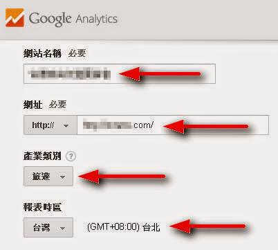 Google Analytics 教學-註冊及建立追蹤程式碼 http://google.22ace.com/2015/02/google-analytics.html