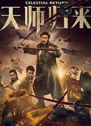 Celestial Return China Movie
