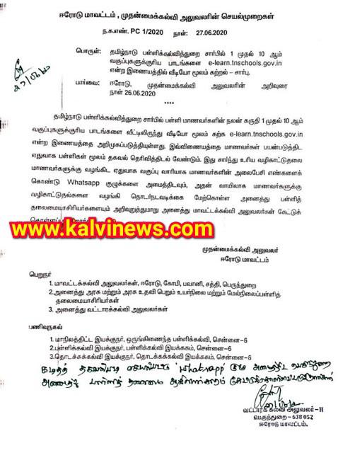 மாணவர்களின் Whatsapp குழுக்களை அமைத்திட ஆசிரியர்களுக்கு உத்தரவு - Proceedings