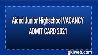 UP Aided Junior Highschool ADMIT CARD 2021| aided admit card download |sarkari result admit card aided|up junior admit card