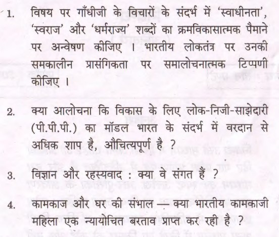 Generation gap essay in hindi