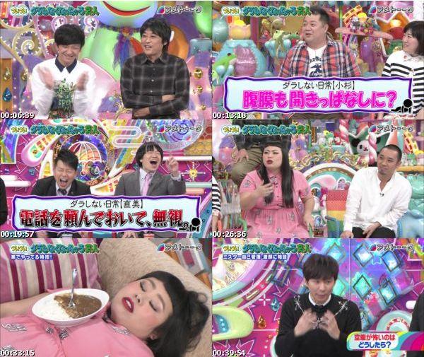 [TV-Variety] アメトーーク! ついついダラしなくなっちゃう芸人 – 2016.12.11