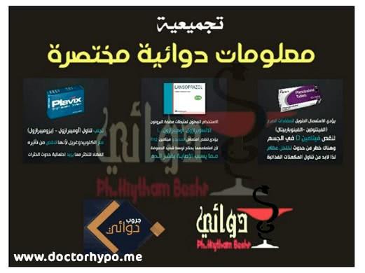 ملف معلومات صيدلانية ودوائية pdf