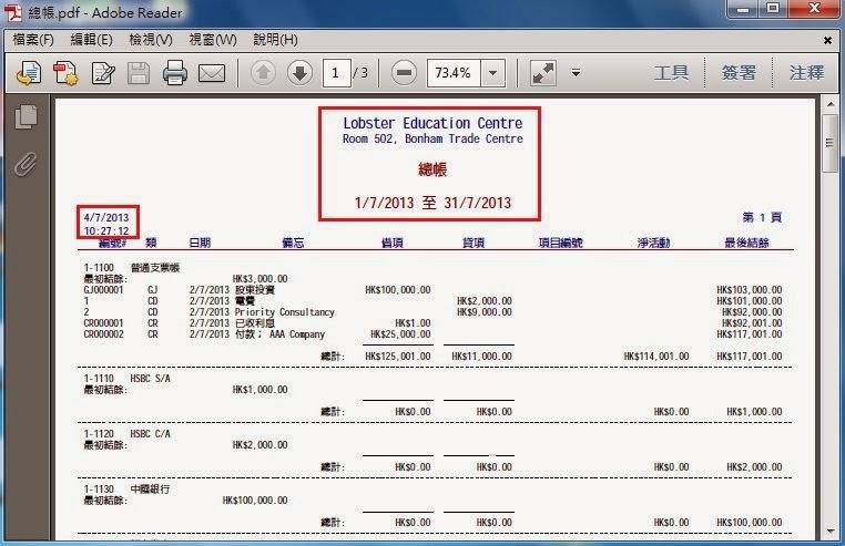 MYOB Club 2.0 - 完全免費的MYOB Club: 如何在MYOB輸出報表(MYOB 教學)