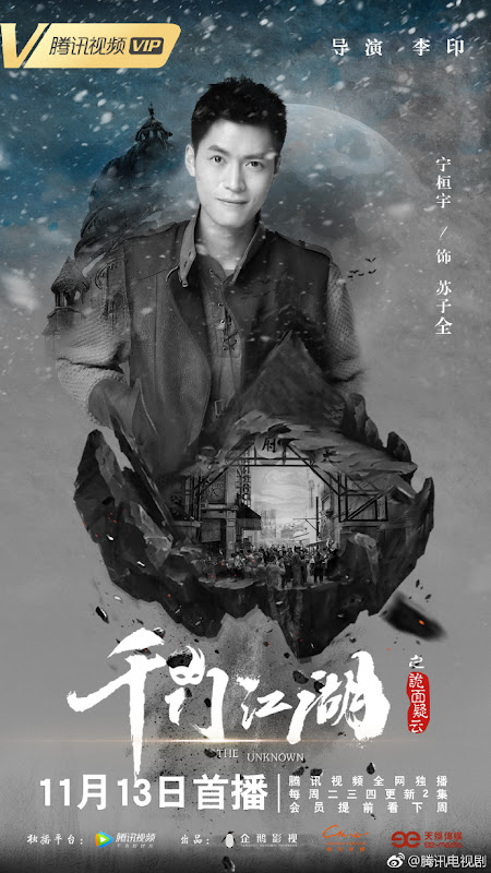 The Unknown China Web Drama