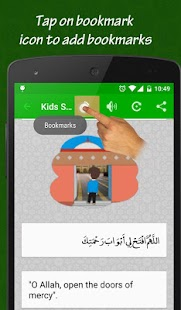 Adults Supplications and Audio- screenshot thumbnail