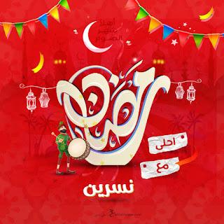 رمضان احلى مع نسرين
