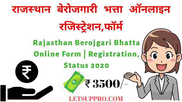Berojgari Bhatta Rajasthan in hindi