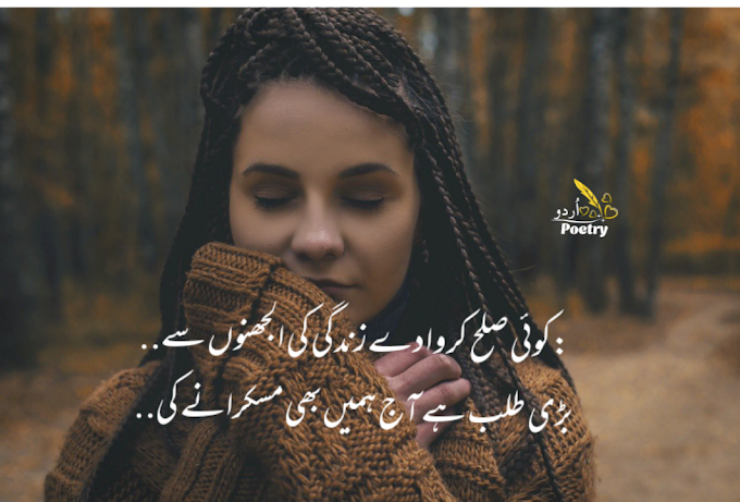 Urdu Sad Poetry - کوئی صــــلح کروا دے زندگی کی الـــجھنوں سے