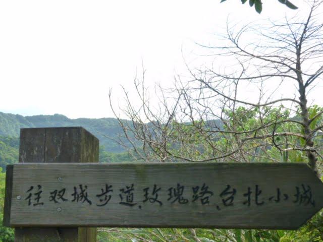 TAIWAN .TAIPEI.Ankeng puis Taipei SIJHIHLe typhon est la, je ne vais donc pas trop loin - P1080959.JPG