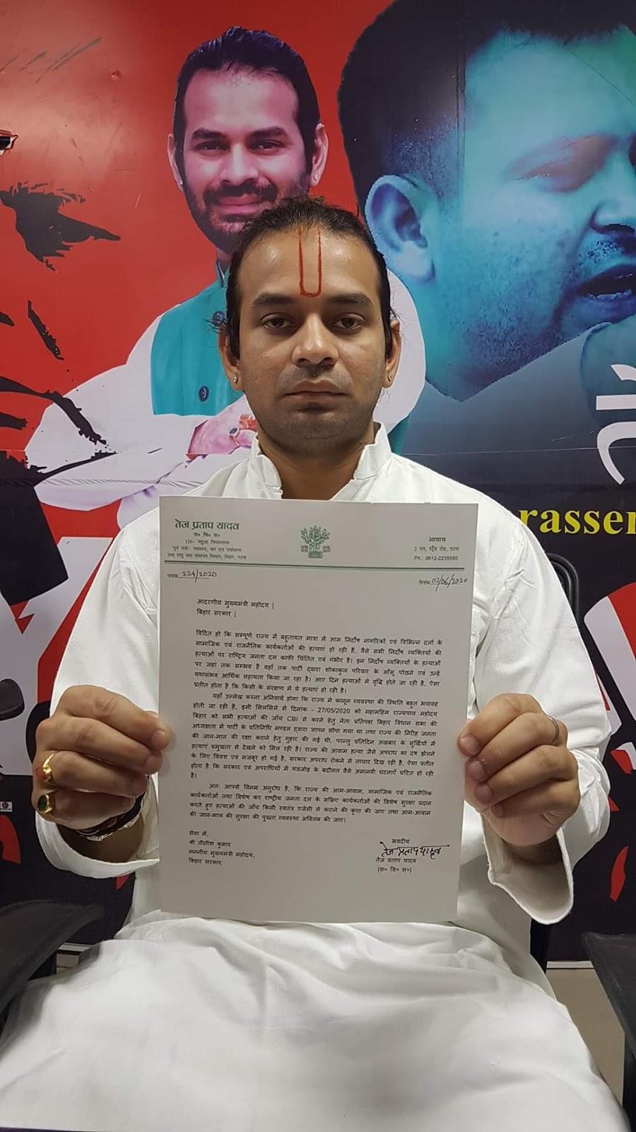 Tejpratap Yadav ने लिखा चाचा Nitish को पत्र, RJD कार्यकर्ताओं की सुरक्षा की मांग की