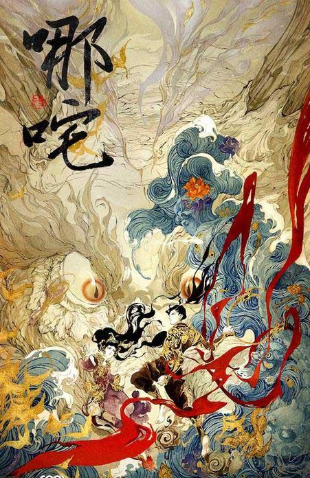 Heroic Journey of Ne Zha China Drama